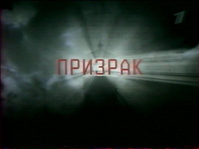 Призрак (Первый канал, 19.03.2011) Анонс