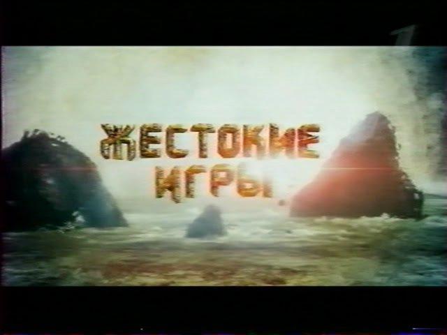 Жестокие игры (Первый канал, 19.03.2011) Анонс