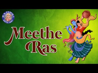 Meethe Ras With Lyrics - Radha-Krishna Bhajan - Sanjeevani Bhelande - Devotional