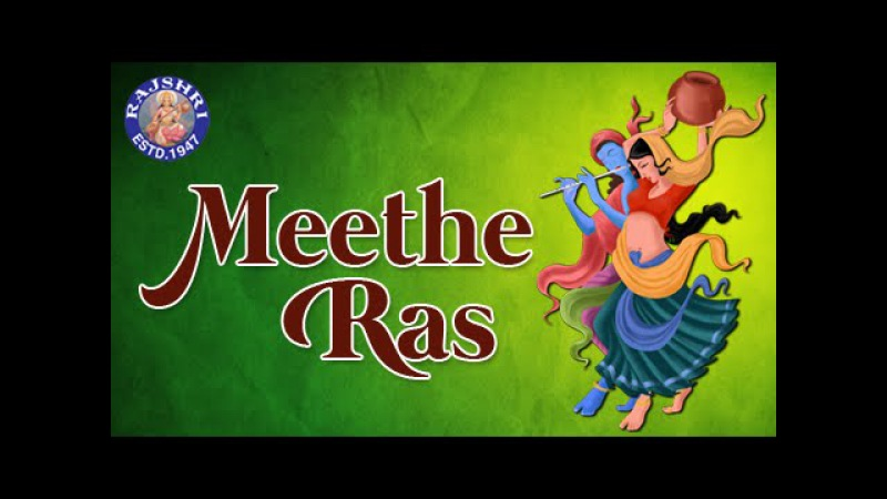 Meethe Ras With Lyrics - Radha-Krishna Bhajan - Sanjeevani Bhelande - Devotional