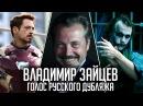 Владимир Зайцев | Голос Русского Дубляжа [ 014]