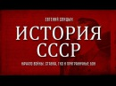 Евгений Спицын. История СССР. № 96. В чём причина катастрофы 1941 года?