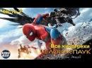 Все киногрехи Человек-паук Возвращение домой, Часть 2