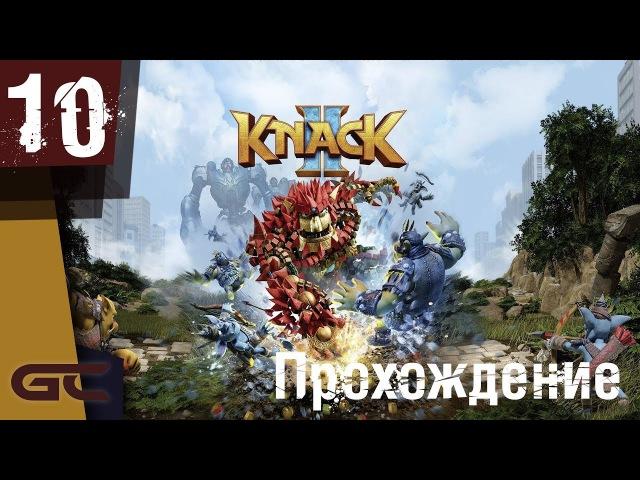 KNACK 2 ● ПРОХОЖДЕНИЕ 10 ● ВОТ ЭТО ПОВОРОТ » Freewka.com - Смотреть онлайн в хорощем качестве