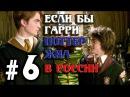 Если бы Гарри Поттер жил в России 6 Переозвучка