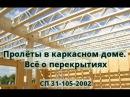 Пролеты в каркасном доме Всё о перекрытиях СП 31 105 2002