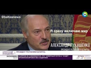 Лукашенко включает мир