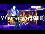 Just Dance Unlimited  Улыбайся (SMILE) - IOWA