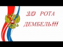 10 рота ДМБ 2017