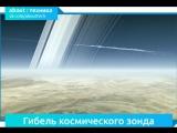Грандиозный финал спутника Кассини