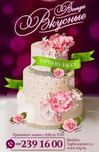 Мастика для торта купить в витебске на полы парогидроизоляция кака лучше