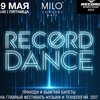 19 МАЯ   RECORD DANCE   MILO CONCERT HALL