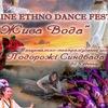 Украинская Федерация Этнических Танцев