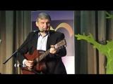 Клуб Туристской Песни в Меридиане 24.05.17 - Сергей Карнавский
