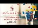 Большая Игра - фестиваль в Санкт-Петребурге 21-22 октября 2017