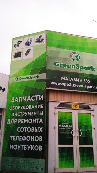 GreenSpark - Запчасти для ремонта мобильных | VK