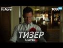 Третий глаз / Shut Eye (2 сезон) Тизер ( [HD 1080]