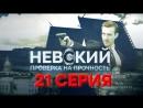 Невский. Проверка на прочность (2 сезон: 21 серия из 32) HD