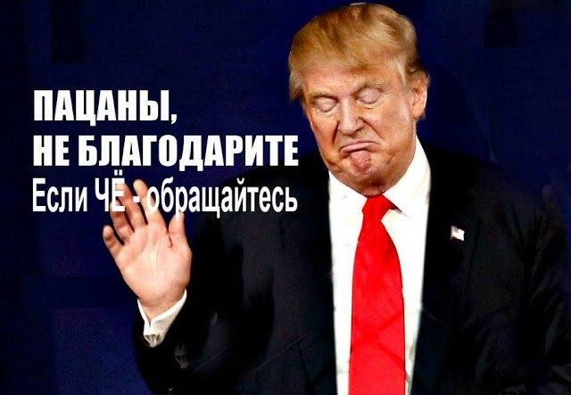 Россияне разочаровались в Трампе, - опрос - Цензор.НЕТ 3778