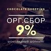 """""""Шоколадный шоппинг"""""""