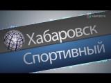 СКА-Нефтяник - Волга 15:5 (18.01.2017). Хабаровск ТВ