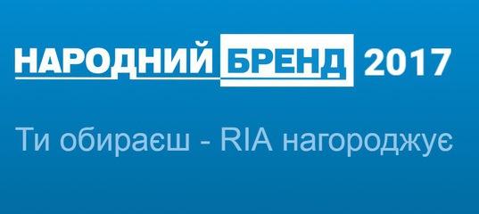 4f1f70e26ee8a3 Результати голосування Народний бренд 2017 - Вінниця brand.20.ua