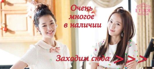 Купить корейскую косметику казахстан