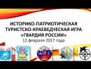Гвардия России 2017 - Летопись команды Импульс
