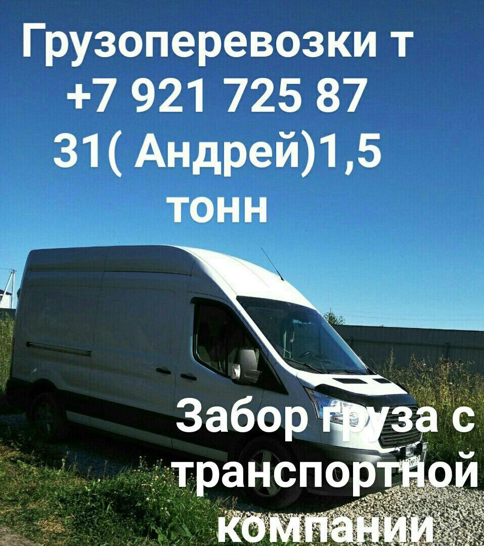 Грузоперевозки по Мурманской области России Норвегии забор груза с транспортной компании ПЕК т+7 921 725 87 31(Андрей)1,5 тонн 12 кубов