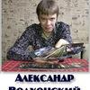 Alexander Volkhonsky