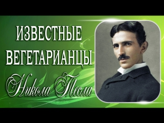 Известные вегетарианцы. Никола Тесла