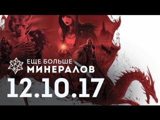 [Игровые новости] Ещё Больше Минералов 12.10.2017