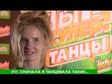 Юлия Сафронова, участница проекта Ты супер! танцы на НТВ