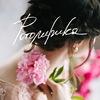 Фотолирика | Свадебный фотограф | Воронеж
