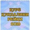 """КУРС """"КУНДАЛИНИ РЕЙКИ"""" 23.11-07.12.2017"""