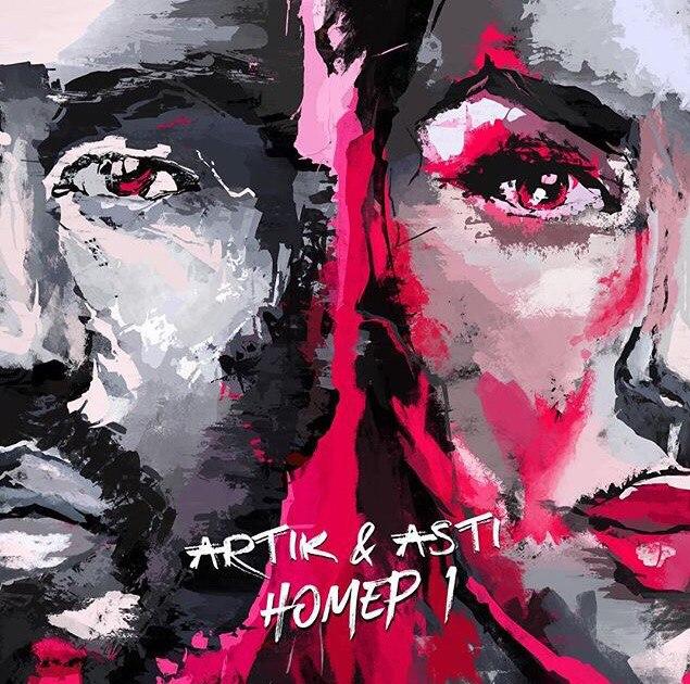Artik & Asti - Номер 1 (2017)