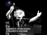 4 года без Михаила «Горшка» Горшенева — лидера группы «Король и Шут»