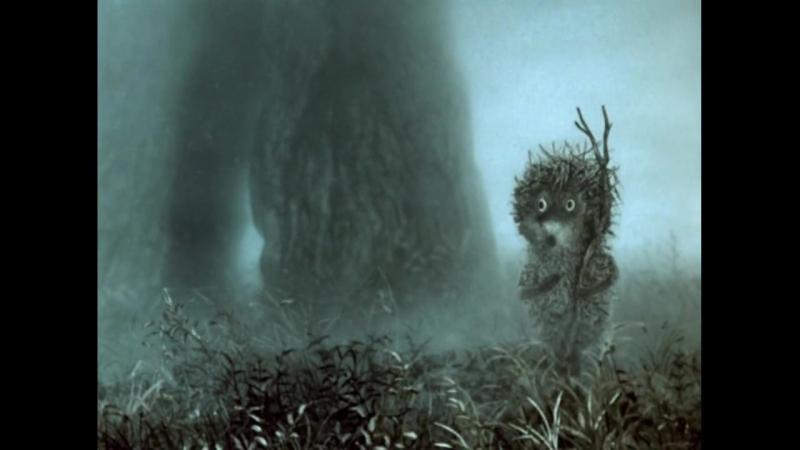 Ежик в тумане 1975 Если тебя нет то и меня тоже нет