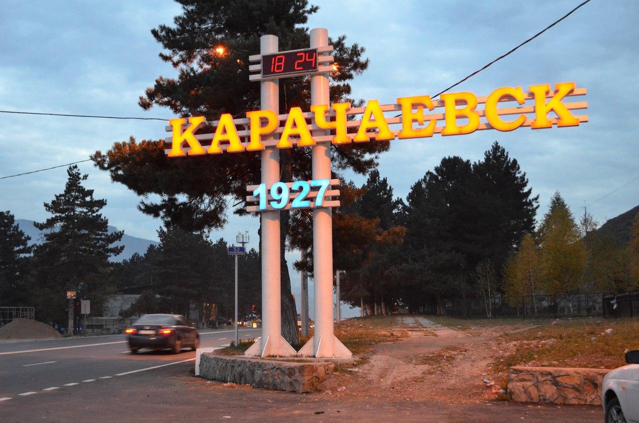 В Карачаевске появился центр по выявлению и поддержке одаренных и талантливых детей