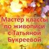 Живопись с Татьяной Букреевой /энергетическая