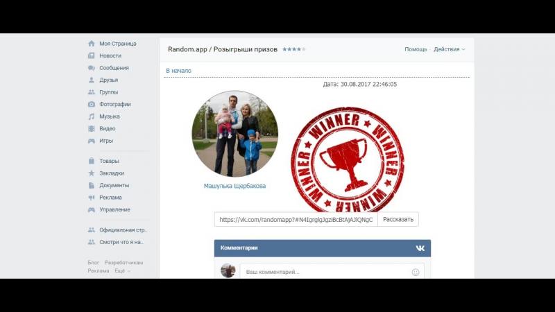 1_pobeditel в конкурсе за репост август 2017 год Мария Щербакова