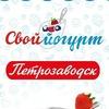 """Закваски """"Свой йогурт"""" Петрозаводск"""