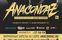 Купить билеты на  Anacondaz