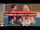 Скрывала Сына от Нового Парня Мамахохотала НЛО TV