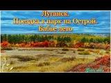 Луганsk  поездка в парк на Острой  Бабье лето