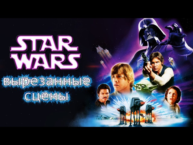 Вырезанные сцены из фильма Звездные Войны: Империя наносит ответный удар
