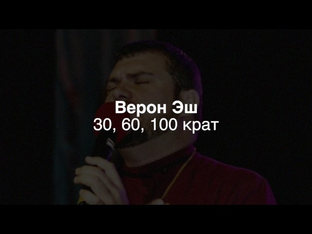 Верон Эш - 30, 60, 100 крат