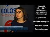 060 Голос на Каскад ТВ