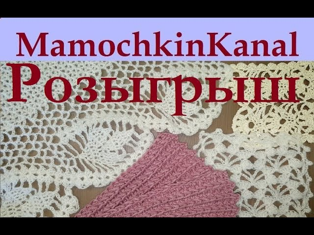 Розыгрыш под новый год Мамочкин канал Вязание шарфов, палантинов, бактусов