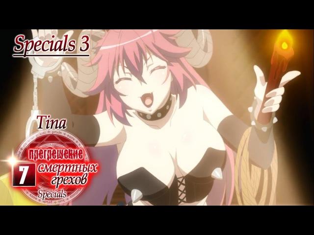 Sin: Nanatsu no Taizai / Прегрешение: Семь смертных грехов - 3 (03 из 12) Specials [Tina]